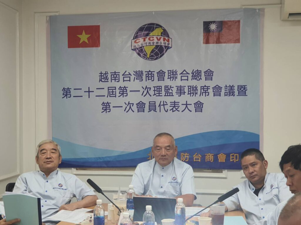 2021.06.26 越南台灣商會聯合總會第二十二屆第一次理監事聯席會議暨第一次會員代表大會