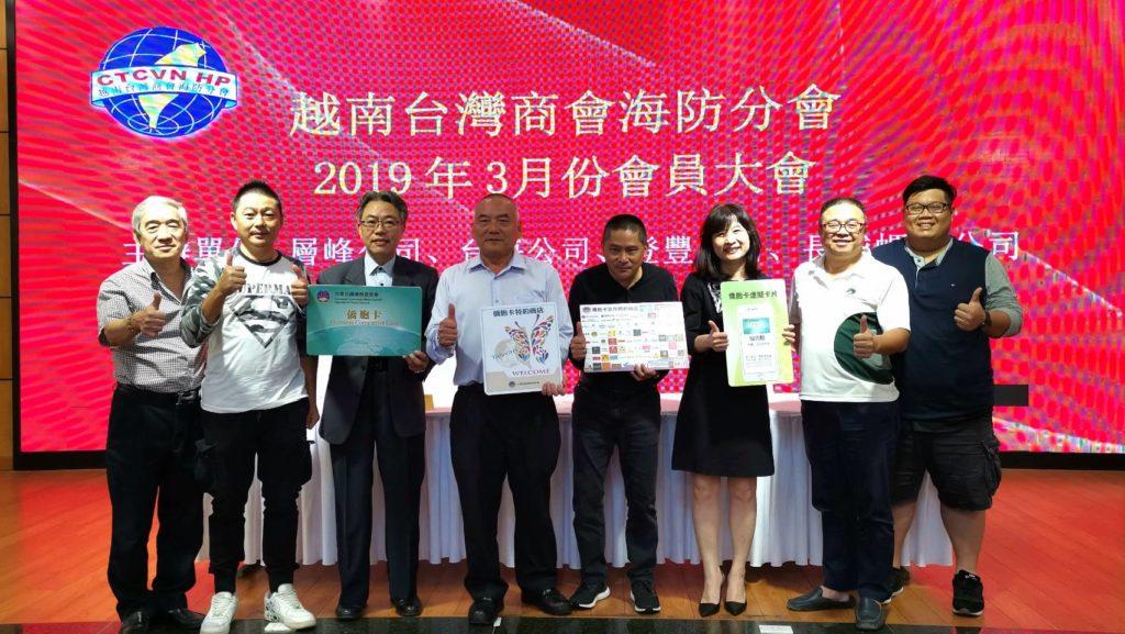 召開越南台灣商會海防分會2019年3月份會員大會