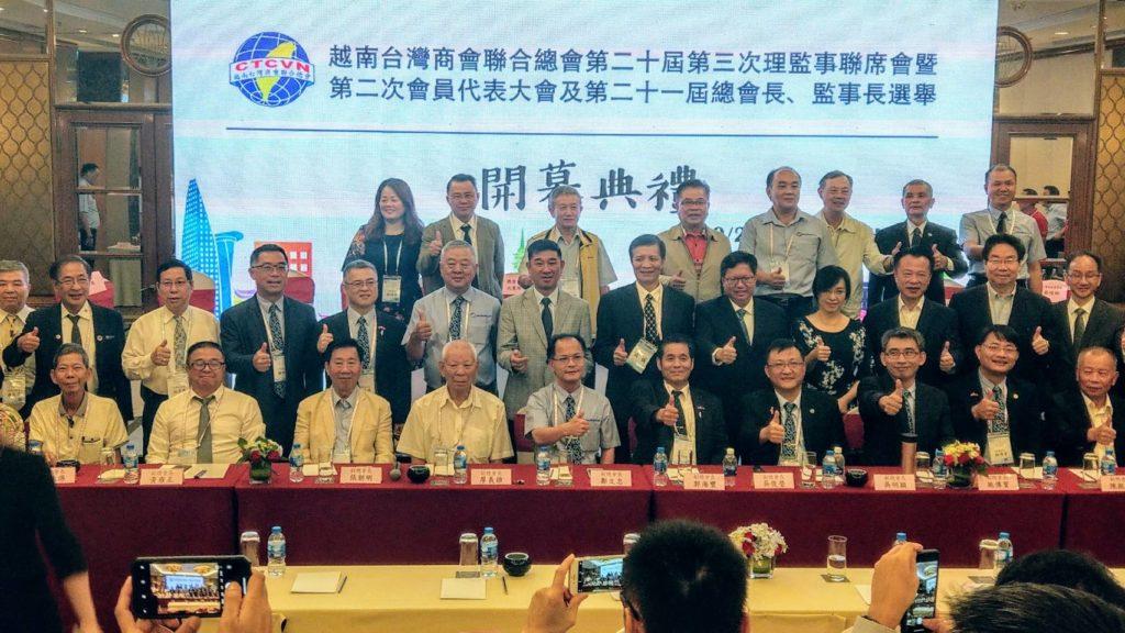 2019年9月22日 柯進道會長出席「越南台灣商會聯合總會第二十屆第三次理監事聯席會、第二次會員代表大會暨第二十一屆總會長、監事長選舉」