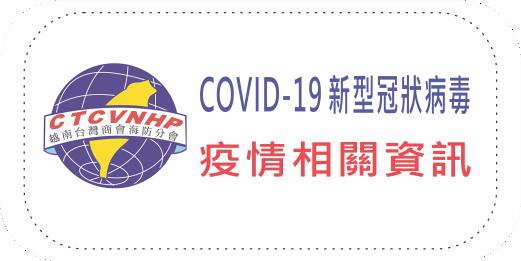 4月14日 海防台灣商會通知:海防市將清查及隔離去過河內市麊泠花市、北寧市的民眾